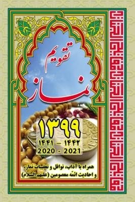 تقویم نماز 1399